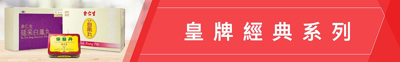 皇牌經典系列Banner-1