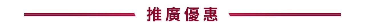 推廣優惠Banner-1
