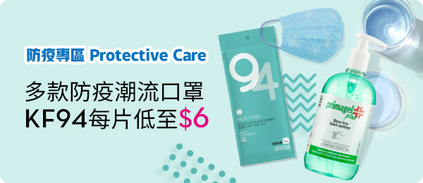 Outlet & Protective Care-2