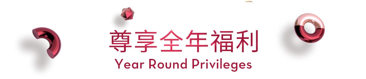 Title: Year round privileges-1